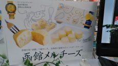 プティ・メルヴィーユ函館メルチーズ好評販売中!