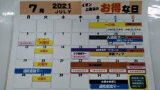 大好評!イオン上磯店7月食品催事予定情報!