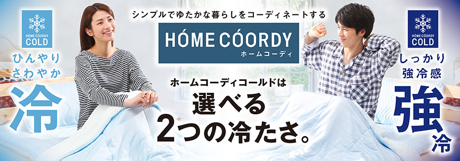 HOME COODY
