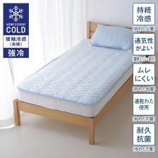 HOME COORDY COLD アイスコールド敷きパッド