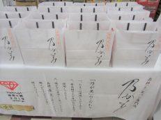 【予告】10月21日(木)乃が美の高級「生」食パン 数量限定販売