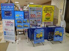 【10月】イオンクレジット特設カウンター実施日のお知らせ