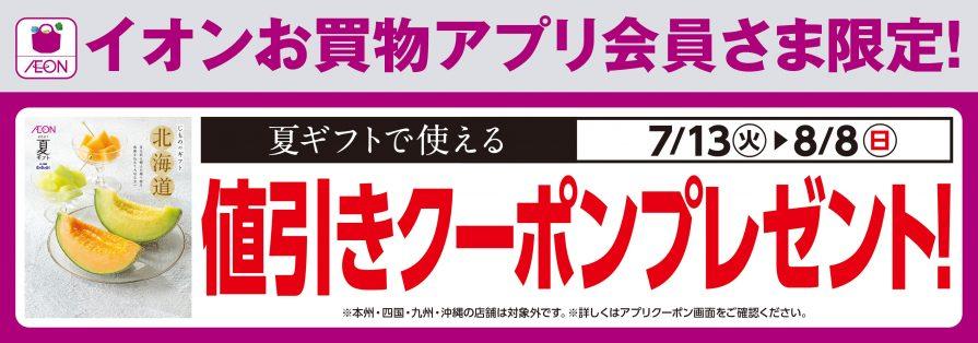 夏ギフトお買物アプリクーポン(7/13~8/8)