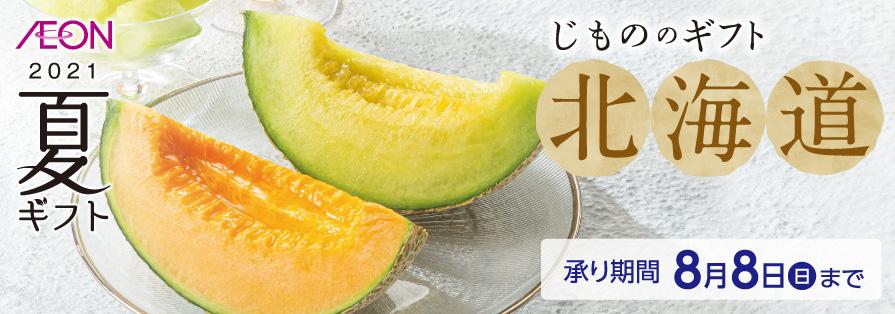 2021夏ギフト_早得後