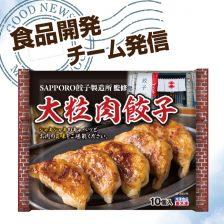 SAPPORO餃子製造所監修大粒肉餃子37g×10個入り