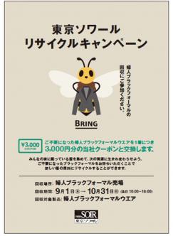 東京ソワール リサイクルキャンペーンのお知らせ(9/1(水)~10/31(日))