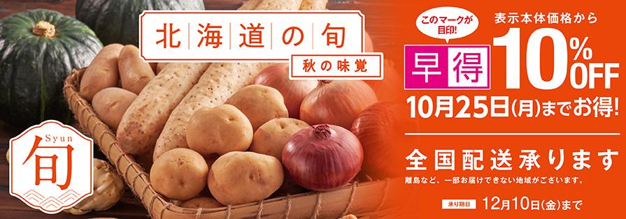 秋の味覚 土物(8/24-12/10)