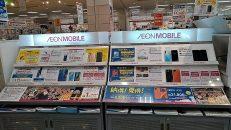 イオンモバイルSIM一円キャンペーン実施中