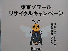 東京ソワール♪リサイクルキャンペーン