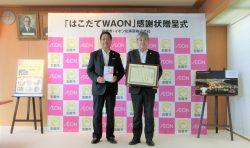 「はこだてWAON」の寄付金を函館市に贈呈。「子ども家庭総合支援拠点」の備品に活用されます