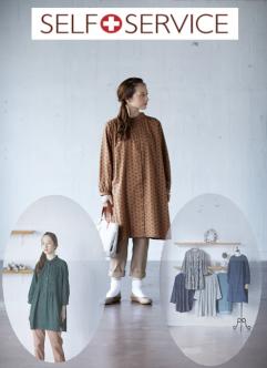 イオンのエシカルなファッションブランド「セルフサービス」新規オープン(9/23(木)~)