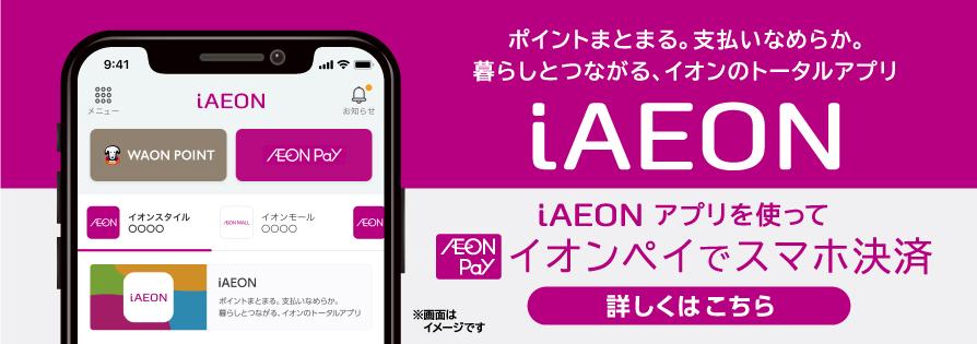 iAEONアプリ