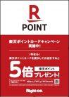 Right-on 楽天ポイント5倍キャンペーン