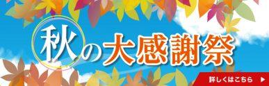 秋の大感謝祭(9/17-9/26)