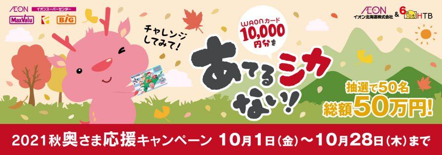 奥さま応援CP(10/1-10/28)