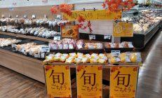 パン工場から秋の味覚をご紹介!!