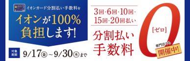 イオンカード分割手数料無料(9/17-9/30)