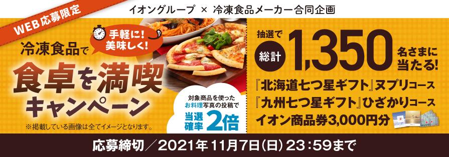 冷食CP(10/1~31)