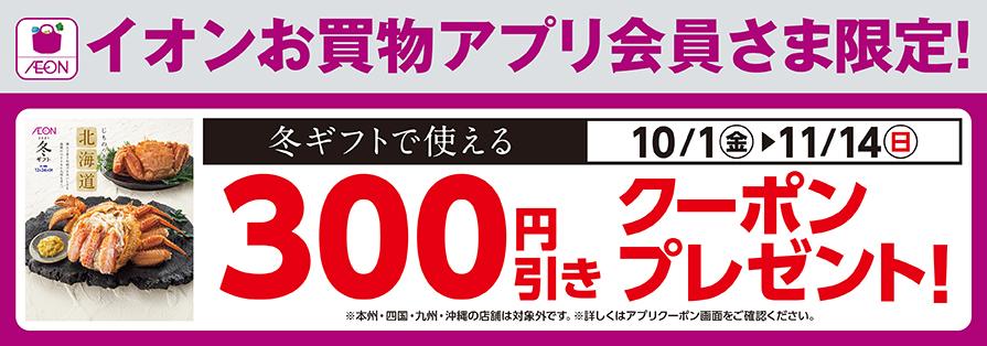冬ギフトお買物アプリクーポン(10/1~11/14)