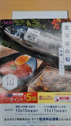 北海道の旬🐟秋鮭・ししゃも