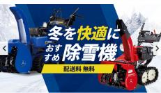 冬の強い味方‼除雪機承り中⛄