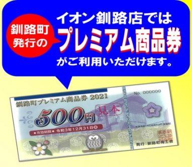 「釧路町プレミアム商品券」のご利用は釧路店で!