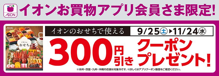 おせちアプリクーポン(9/25~11/24
