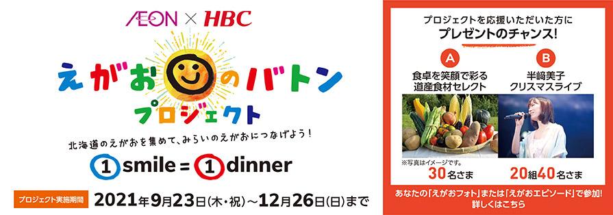 えがおのバトンプロジェクト(9/23~12/26)