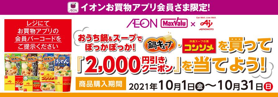 味の素「鍋キューブ」「味の素KKコンソメ」購入企画 (10/1-11/7)