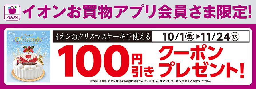 クリスマスケーキお買物アプリクーポン(10/1~11/24)