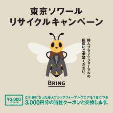 東京ソワールリサイクルキャンペーン