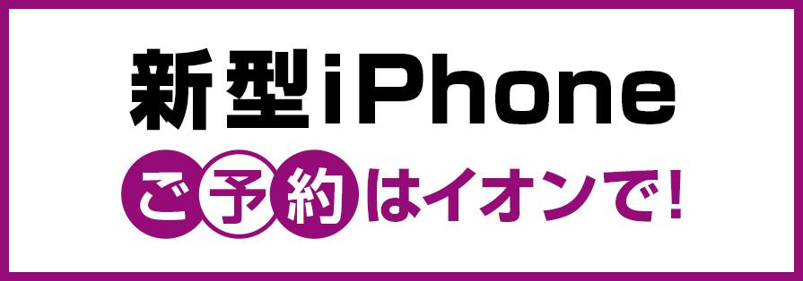 【直営 イオン】新型iPhone(9/17-11/30)