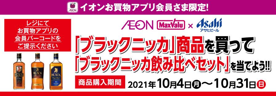 アサヒビール「ブラックニッカ700ml」購入企画 (10/4-11/7)