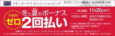 【SC】冬夏ボーナス2回払い手数料ゼロ(9/21~11/20)