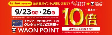 【SC】WAON POINT10倍(9/23-26)