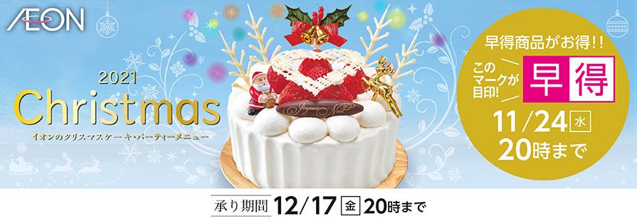 クリスマスケーキ早得
