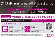 新型iPhone、予約受付中&販売中!