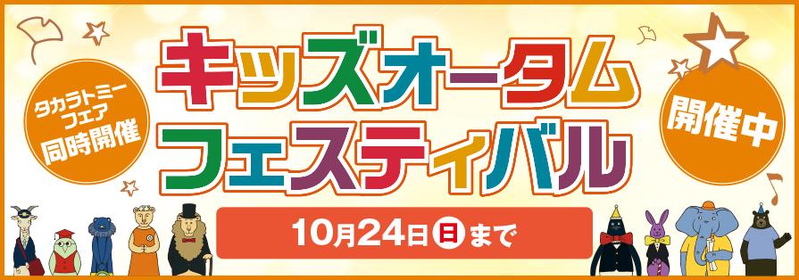 キッズオータムフェスティバル(10/15~24)