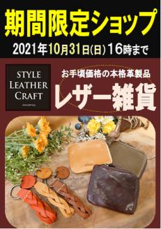 レザー雑貨期間限定ショップ開催! 10月12日~10月31日まで