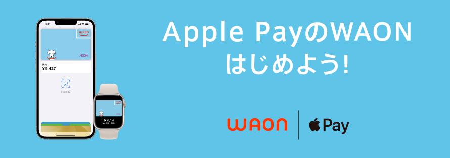 Apple Pay(10/21~2/28