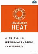 HOME COORDY HEAT 対象商品がお買い得!!