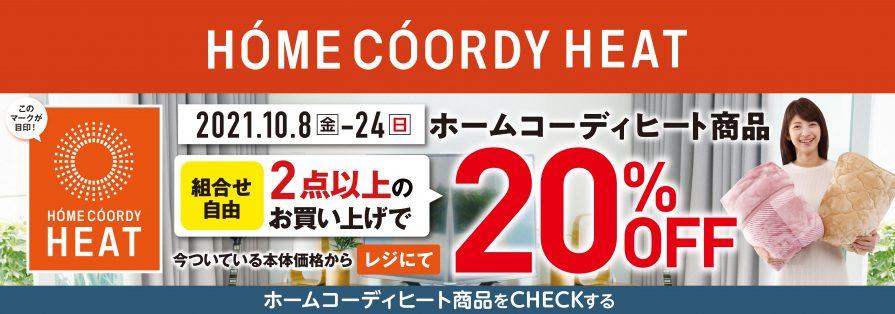 ホームコーディ2点以上購入20%OFF(10/8~24)