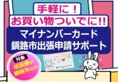 【釧路市民の方対象】釧路市マイナンバーカード出張申請所を開設します。