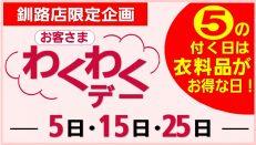 秋本番!10月の5のつく日は衣料品がお買得!