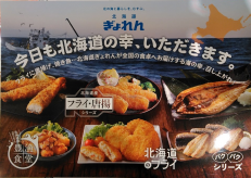 おさかなコーナーから冷凍食品のご紹介☆彡
