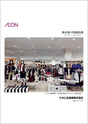 イオン北海道の株価(7512)、正社員の年収481万円、決算売上高3199億円。